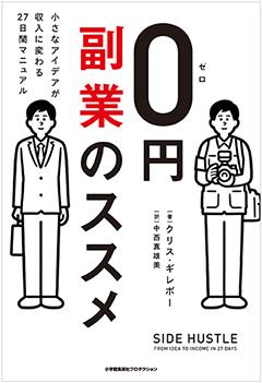 0円副業のススメ