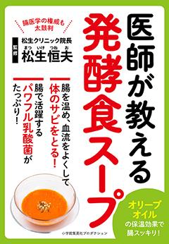 医師が教える発酵食スープ