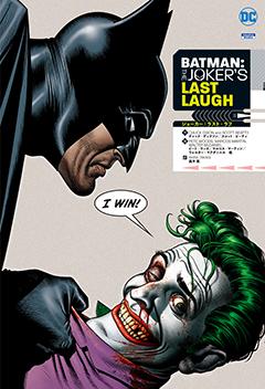 ジョーカー:ラスト・ラフ