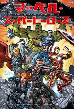 マーベル・スーパーヒーローズ