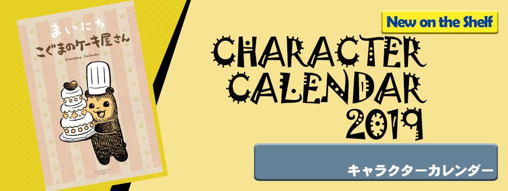 キャラクターカレンダー
