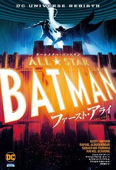 オールスター・バットマン:ファースト・アライ