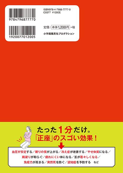 カバー裏表紙(帯あり)
