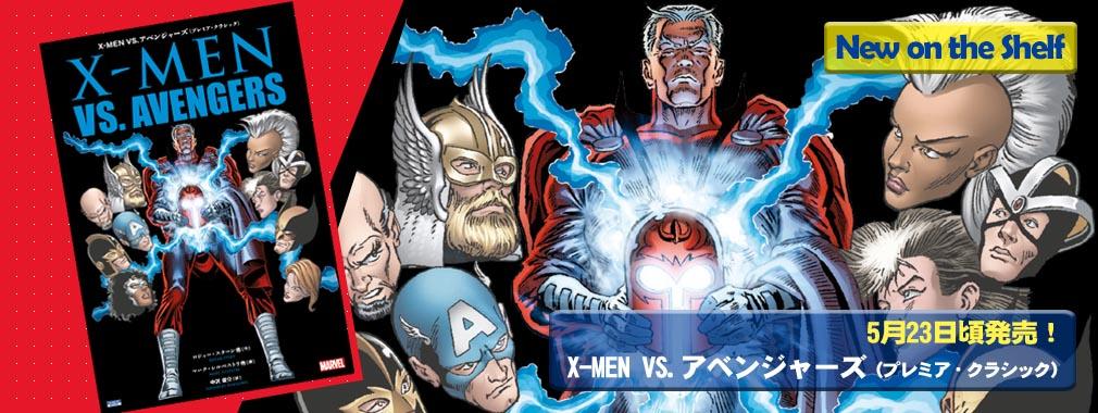 X-MEN VS.アベンジャーズ