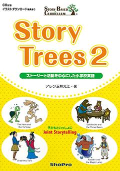 Story Trees 2 ストーリーと活動を中心にした小学校英語