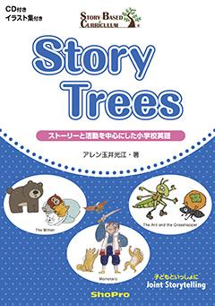 Story Trees ストーリーと活動を中心にした小学校英語