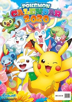 ポケットモンスター2020カレンダー