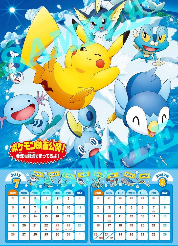 7-8月中面カレンダー