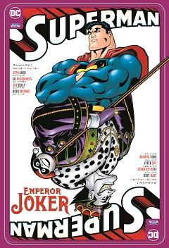 スーパーマン:エンペラー・ジョーカー
