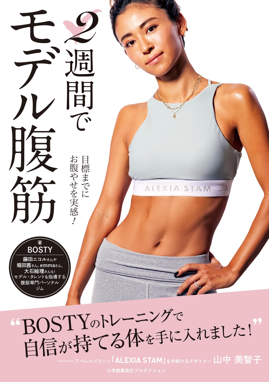 BOSTY刊行記念キャンペーン