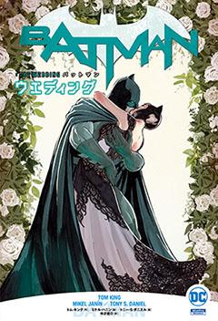 バットマン:ウェディング