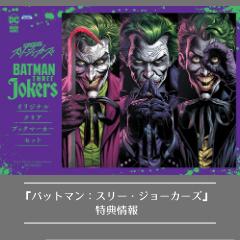 『バットマン:スリー・ジョーカーズ』特典情報