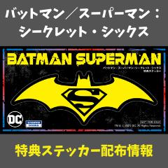 バットマン/スーパーマン 特典情報